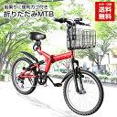 ★新生活応援★マウンテンバイク 新型 折りたたみ自転車 NE...
