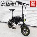 フル電動自転車 モペッド EBK-1806 リチウムバッテリー 6.6Ah フル電動 アクセル付き電動自転車 モペットタイプ moped 電動自転車【公道走行不可】[EBK-1806]