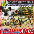 折りたたみ自転車 カラータイヤカゴ付き シマノ社製外装6段ギア搭載 20インチ ちょっとしたお買い物に便利 折り畳み自転車 折畳自転車 AIJYU CYCLE【AJ-03】