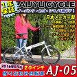 折りたたみ自転車 ノーパンク 自転車 カゴ付き 20インチ ちょっとしたお買い物に便利 シマノ社製6段ギア搭載 折り畳み自転車 折畳自転車 AIJYU CYCLE【AJ-05】