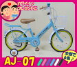 自転車 子供用 16インチ 男の子 女の子 子ども 幼児 幼児車 ジュニア キッズバイク 補助輪 かわいい おすすめ 【AJ-07】 クリスマス 誕生日 プレゼントに 自転車デビューならこれ!