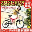 ★限定500円クーポン付 選べる5色★ 20インチ MTB ...