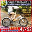 折りたたみ自転車 カゴ付き 20インチ ちょっとしたお買い物に便利 シマノ社製6段ギア搭載 折り畳み自転車 折畳自転車 AIJYU CYCLE【AJ-02】