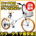 ★限定300円クーポン付★ 折りたたみ自転車 おしゃれなカゴ...