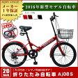 折りたたみ自転車 カゴ付き 20インチ ちょっとしたお買い物に便利 シマノ社製6段ギア搭載 折り畳み自転車 折畳自転車 THREE STONE AJ-08 ゼロハチ