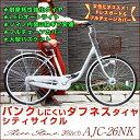 パンクしにくいタフネスタイヤ 自転車 26インチ 壊れにくいシマノ社製内装3段ギア カゴ付き LED...