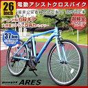 電動アシスト自転車 26インチ クロスバイク アレス シマノ...
