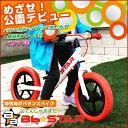 子供用自転車 バランスバイク Bb★STAR ペダルなし自転車 ランニングバイク トレーニングバイク キッズバイク おもちゃ 乗用玩具 子供 幼児 子供自転車 プレゼントに最適 BB★STAR