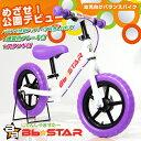 ★今だけ特価★子供用自転車 バランスバイク Bb★STAR ...