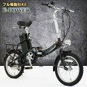 爆大特価 フル電動自転車 16インチ 折りたたみ [E-PO...