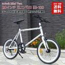 自転車 ミニベロ 20インチ シマノ6段変速 クロスバイク フロントライト・カギ・空気入れ付 小径自転車 [EB-100]