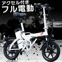 ゲリラセール! フル電動自転車 14インチ 折りたたみ 大容量48V8.8Ahリチウムバッテリー フル電動 アクセル付き電動自転車 モペットタイプ moped サスペンション 折畳 電動自転車