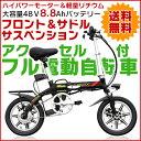 フル電動自転車 14インチ 折りたたみ 大容量48V8.8Ahリチウムバッテリー フル電動 ア