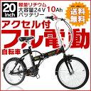 [限定3000円クーポン付]フル電動自転車 20インチ 折りたたみ 大容量24V10Ahリチウムバ