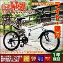 ★ライト・カギ付き★ 20インチ MTB 折りたたみ自転車 ...