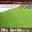 【防炎最安値に挑戦!】リアル人工芝に使える20%OFFクーポン