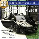 乗用ラジコン ジャガー F-type Rクーペ(JAGUAR)Wモーター&大型バッテリー 正規ライセンス品のハイクオリティ ペダルとプロポで操作可能な電動ラジコンカー 電動乗用玩具 乗用玩具 RC RC 子供が乗れるラジコンカー 送料無料 [DMD-218]