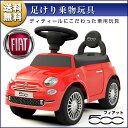 乗用玩具 フィアット500 FIAT500 正規ライセンス品のハイクオリティ 足けり乗用 乗用玩具