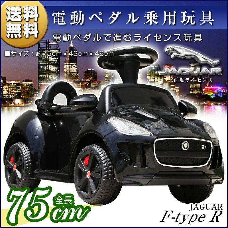 電動乗用玩具ジャガーミニ(JAGUARF-typeRMINI)正規ライセンス品のハイクオリティペダル