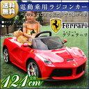 乗用ラジコン フェラーリ ラフェラーリ FERRARI Laferrari フェラーリ正規ライセンス