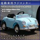 乗用ラジコン ドイツ オールドタイプ スポーツカー ミニ ペダルとプロポで操作可能な電動ラジコンカー 乗用玩具 憧れのスポーツカー 子供が乗れるラジコンカー RC RC 電動乗用玩具 ドイツスポーツカーミニ 02P05Nov16 [PB-802]