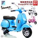 電動乗用バイク Vespa PX150 ベスパ ライセンス 電動乗用 子供が乗れる電動玩具 電動バイク 乗用バイク 電動乗用玩具 ばいく おもちゃ 乗り物 本州送料無料