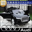 乗用ラジコン Audi Q7 完成車で発送 Wモーター&大型バッテリー アウディ正規ライセンス品のハイクオリティ ペダルとプロポで操作可能な電動ラジコンカー 乗...
