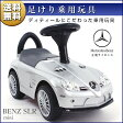 乗用玩具 BENZ SLR MINI(ベンツSLR)正規ライセンス品のハイクオリティ 足けり乗用 乗用玩具 押し車 子供が乗れる 送料無料
