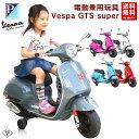 電動乗用バイク Vespa GTS Super ベスパ ライセンス 電動乗用 子供が乗れる電動カー 電動乗用玩具 ばいく おもちゃ 乗り物 本州送料無料 [801]