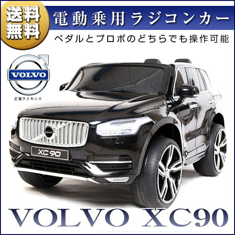 早割10000円クーポン付乗用ラジコンVOLVOXC90ボルボ大型二人乗り可能Wモーター&大型バッテ