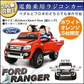 乗用ラジコン フォード レンジャー(FORD RANGER)2色限定セール 超大型!二人乗り可能! Wモーター&大型バッテリー ベンツ正規ライセンス品のハイクオリティ ペダルとプロポで操作可能な電動ラジコンカー 乗用玩具 子供が乗れるラジコンカー 電動乗用玩具 02P09Jul16