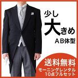 モーニング レンタル【10点フルセット】【往復】【少し大きめ AB体型】貸衣装 結婚式に
