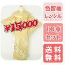 色留袖 レンタル フルセット「唐草華文鳳凰」ht022 (152cm〜168cm位) 五つ紋 親族 人気 結婚式 式典 表彰式 色留め袖レンタル