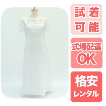 格安 ウェディングドレス レンタル【送料無料】【...の商品画像