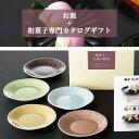 「ももか(お皿と和菓子専門カタログギフト)」B-02-097...