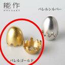 【ポイント20倍】能作 香の器「香の器 - egg - 真鍮 - バレルゴールド」 真鍮 【能作 503051】