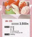梅かま(富山かまぼこ)細工鯛&鶴亀&やわらかセット 蒲鉾 UM-32S【結婚式/引出物/引き出物/内