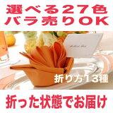 テーブルナプキンなら おすすめ 人気の格安 カラーナプキン トーション ナフキン