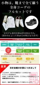 新郎タキシードレンタル「プリモタキシード/ショールカラー本切羽仕様tx1226」