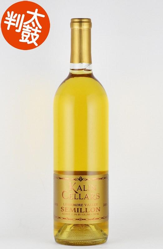 [熟成ワイン2001年]カリン・セラーズ セミヨン リヴァモア・ヴァレー[カリフォルニア][ワイン]