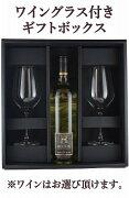 「自由に選べる♪」 ペアワイングラス付きワインギフトセット[ワイングラス][ワイン]