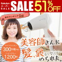 【楽天スーパーSALE 51%OFF】ドライヤー 送料無料 マイナスイオン ヘアドライヤー マイナス...