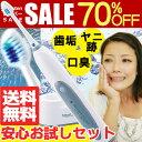 【楽天スーパーSALE 70%OFF】電動歯ブラシ 音波式歯...