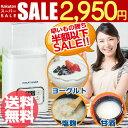 【楽天スーパーSALE 54%OFF】ヨーグルトメーカー 甘...