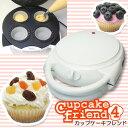 【送料無料】カップケーキフレンド4『家庭用カップケーキメーカー』手作りカップケーキでデコレーションパ