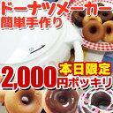 衝撃!2,000円ポッキリ!送料無料 ドーナツフレンド「ドーナツが7つも焼ける!家庭用ドーナツメーカー」誕生日パーティーや、お子様のおやつに手作り卓上ドーナツマシーン