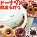 BSジャパン 「暮らしの学校」 で紹介。ドーナツフレンド 家庭用ドーナツメーカー」誕生日パーティーや