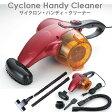 【送料無料】サイクロンハンディークリーナー(ロングホース付)「床掃除も楽々できるロングホース付タイプ」サイクロン掃除機