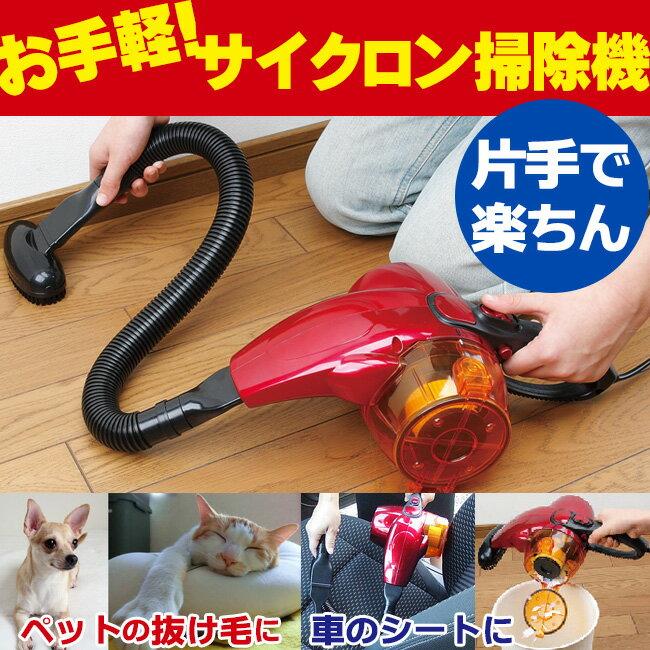 片手で使えるコンパクト サイクロン掃除機 サイクロン式 掃除機 ハンディ型 【送料無料】 …...:shibaden:10000568