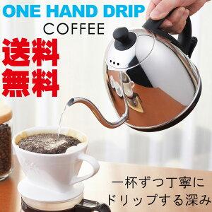 コーヒードリップポット コーヒー ドリップ ステンレス コーヒーポット